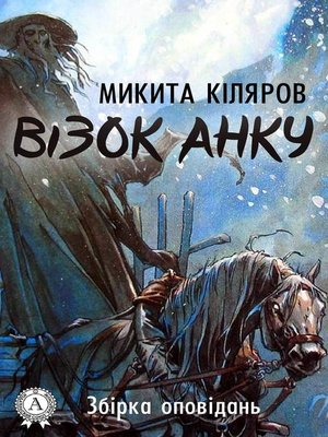 cover image of Візок Анку
